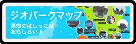 ジオパークマップ