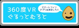360度VR