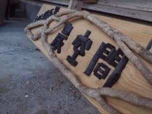 土佐備長炭製炭集落:写真1