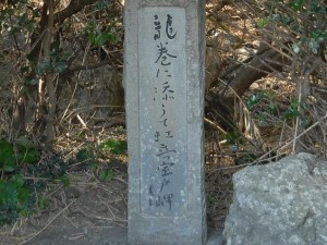 高浜虚子(たかはまきょし)の句碑:写真2