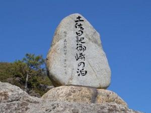 土佐日記御崎の泊碑:写真1