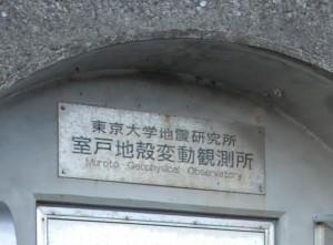 東京大学地震研究所:写真2