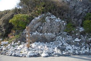 子授の岩:写真1