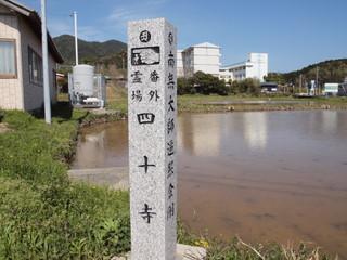 四十寺山(しじゅうじさん):写真2