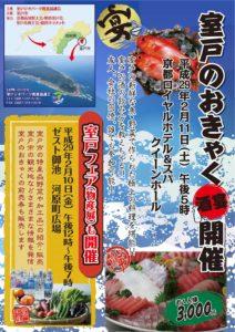 ★室戸のおきゃくポスター-再修正down_re