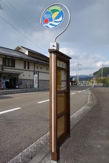 busstop_murotogeo